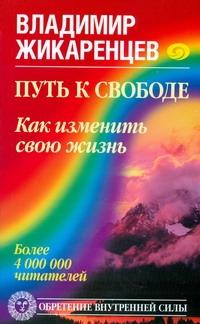 Жикаренцев Владимир - Путь к свободе. Как изменить свою жизнь обложка книги