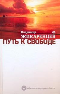 Жикаренцев Владимир - Путь к свободе обложка книги