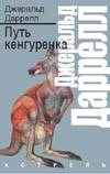 Даррелл Джеральд - Путь кенгуренка' обложка книги