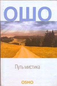 Ошо - Путь мистика обложка книги