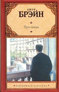 Брэйн Джон - Путь наверх обложка книги