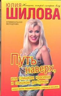 Шилова Ю.В. - Путь наверх, или Слишком красивая и слишком доступная обложка книги