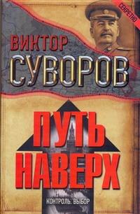 Суворов В. - Путь наверх. Контроль. Выбор обложка книги