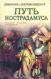 Нобекур Доминик - Путь Нострадамуса обложка книги