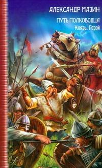 Мазин А.В. - Путь полководца: Князь. Герой обложка книги