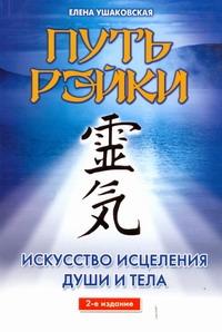 Путь Рэйки Ушаковская Е.