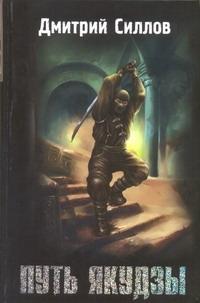 Силлов Д.О. - Путь якудзы обложка книги