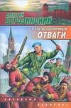 Беразинский Д.В. - Путь, исполненный отваги' обложка книги