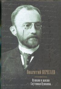 Вересаев В.В. - Пушкин в жизни; Спутники Пушкина обложка книги