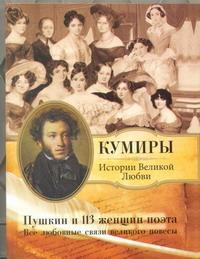 Пушкин и 113 женщин поэта. Все любовные связи великого повесы Атачкин Евстафий Федорович