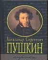 Пушкин Лирика