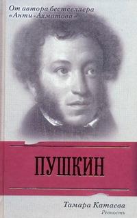 Катаева Тамара - Пушкин. Ревность обложка книги