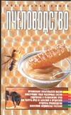 Жабцев В.М. - Пчеловодство обложка книги