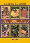 Черевко Ю.А. - Пчеловодство обложка книги