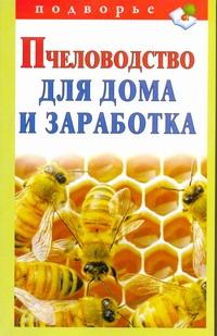 Снегов А. - Пчеловодство для дома и заработка обложка книги