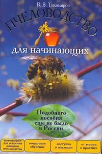Пчеловодство для начинающих Тихомиров В.