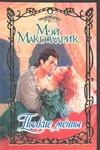 Макголдрик М. - Пылкие мечты обложка книги