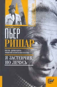 Брагинский А. - Пьер Ришар: Я застенчив, но лечусь обложка книги