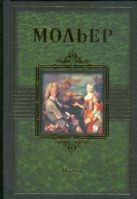 Мольер Ж.Б. - Пьесы' обложка книги