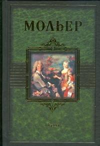 Пьесы обложка книги