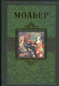 Мольер Ж.Б. - Пьесы обложка книги