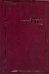 Уильямс Т. - Пьесы обложка книги