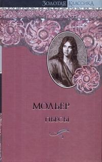 Пьесы Мольер Ж.Б.