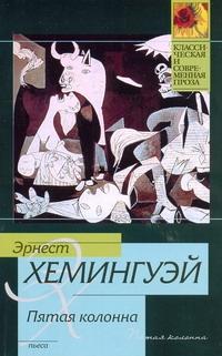 Хемингуэй Э. - Пятая колонна обложка книги
