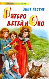 Несбит Э. - Пятеро детей и Оно обложка книги