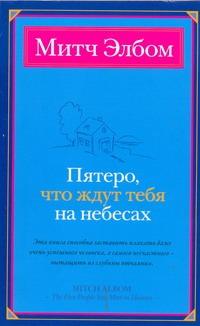 Элбом М. - Пятеро, что ждут тебя на небесах обложка книги