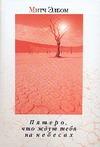 Элбом М. - Пятеро, что ждут тебя на небесах' обложка книги