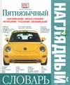 Чекулаева Е.О. - Пятиязычный наглядный словарь обложка книги