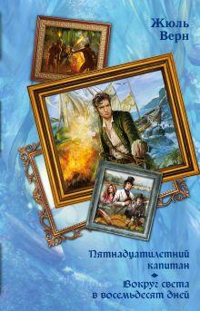 Пятнадцатилетний капитан. Вокруг света в восемьдесят дней обложка книги