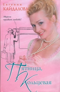 Кайдалова Евгения - Пятница, Кольцевая обложка книги