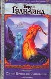 Гудкайнд Т. - Пятое Правило Волшебника, или Дух огня обложка книги