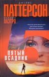 Паттерсон Д. - Пятый всадник обложка книги