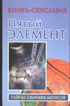 Бабанин В.П. - Пятый Элемент' обложка книги
