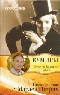 Скороходов Г. А. - Пять вечеров с Марлен Дитрих обложка книги