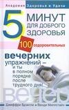 Брэнтли Джеффри - Пять минут для доброго здоровья. 100 оздоровительных вечерних упражнений - и ты обложка книги