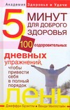 Брэнтли Джеффри - Пять минут для доброго здоровья. 100 оздоровительных дневних упражнений - и ты в обложка книги