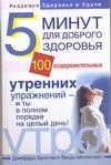 Брэнтли Джеффри - Пять минут для доброго здоровья. 100 оздоровительных утренних упражнений - и ты обложка книги