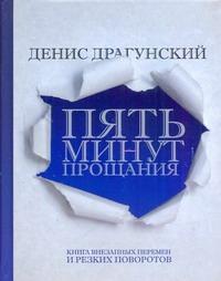 Драгунский Д.В. - Пять минут прощания обложка книги