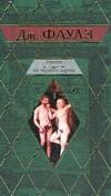 Фаулз Д. - Пять повестей: Башня из черного дерева; Элидюк; Бедный Коко; Энигма; Туча обложка книги