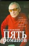 Мамлеев Ю.В. - Пять романов обложка книги
