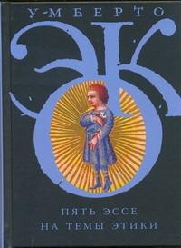 Эко У. - Пять эссе на темы этики обложка книги