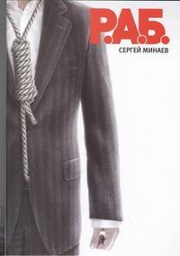 Минаев С. - Р.А.Б. Антикризисный роман обложка книги
