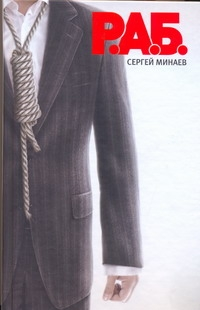 Р.А.Б. Антикризисный роман Минаев С.