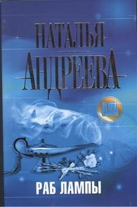 Андреева Н.В. - Раб лампы обложка книги