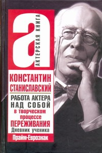 Станиславский К.С. - Работа актера над собой в творческом процессе переживания обложка книги