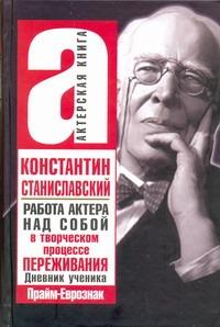 Работа актера над собой в творческом процессе переживания Станиславский К.С.